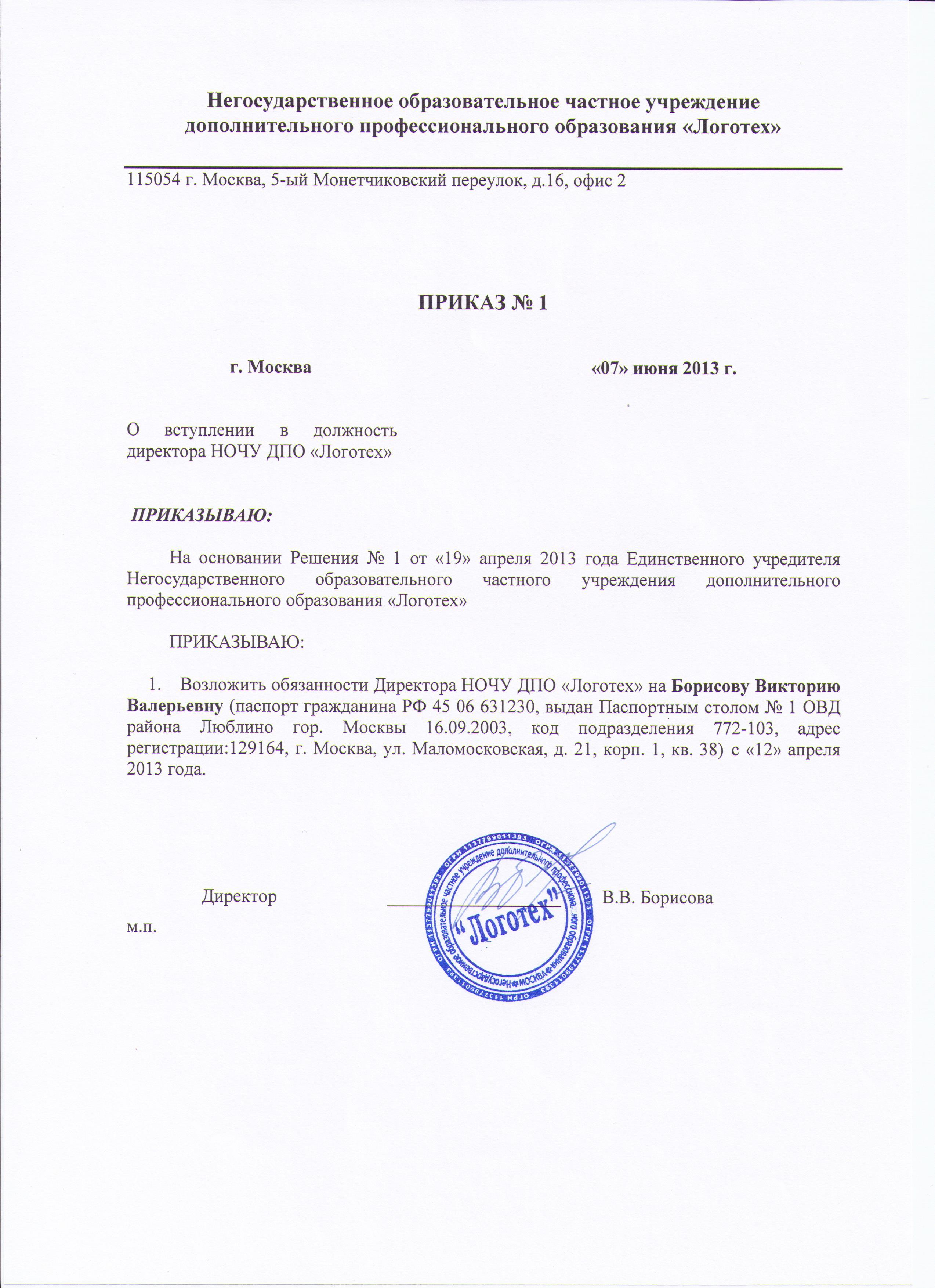 Приказ о вступлении в должность генерального директора ооо.